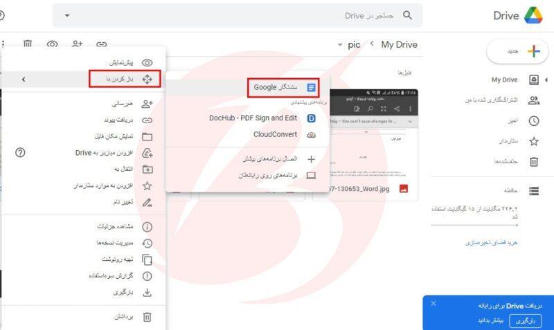تبدیل عکس به متن در گوگل درایو