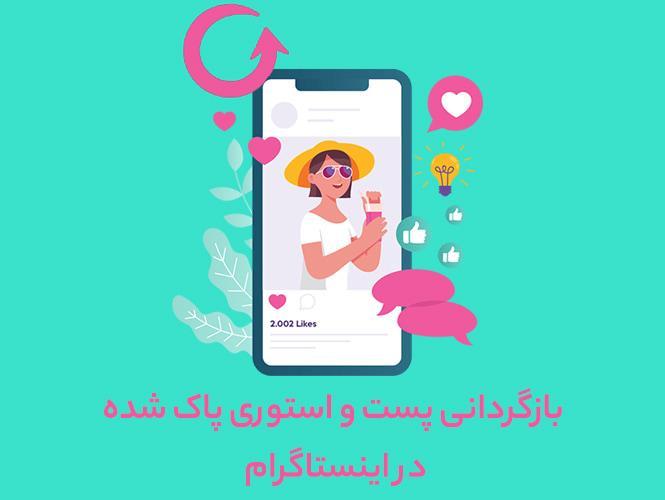 بازگردانی پست و استوری حذف شده اینستاگرام - وب سایت برتر رایانه