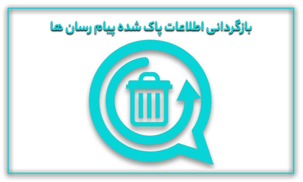 بازگردانی اطلاعات پاک شده پیام رسان ها - وب سایت برتر رایانه