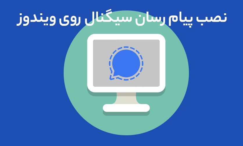 نصب و استفاده از پیام رسان سیگنال در کامپیوتر - وب سایت برتر رایانه