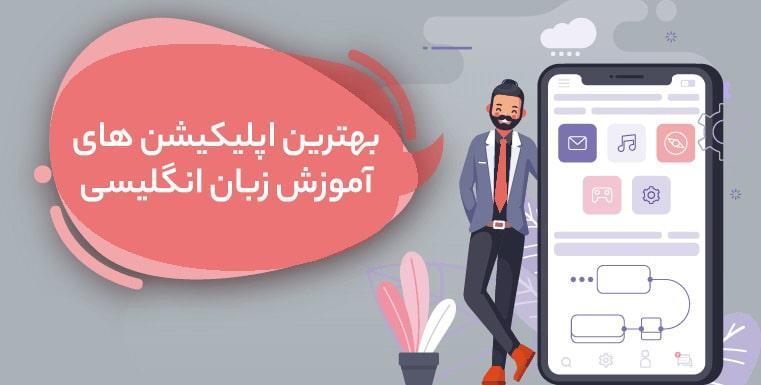 اپلیکیشن های آموزش زبان انگلیسی - وب سایت برتر رایانه