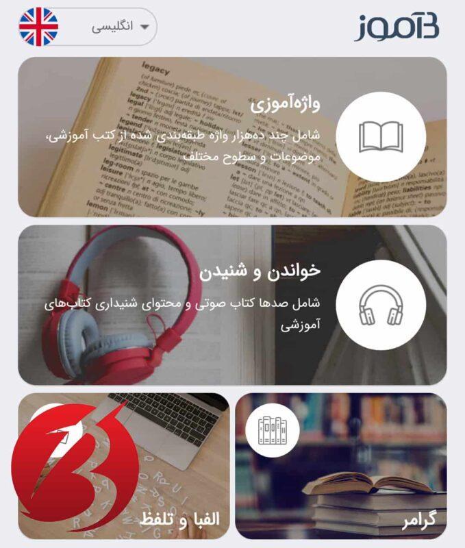 اپلیکیشن های آموزش زبان انگلیسی - بیاموز