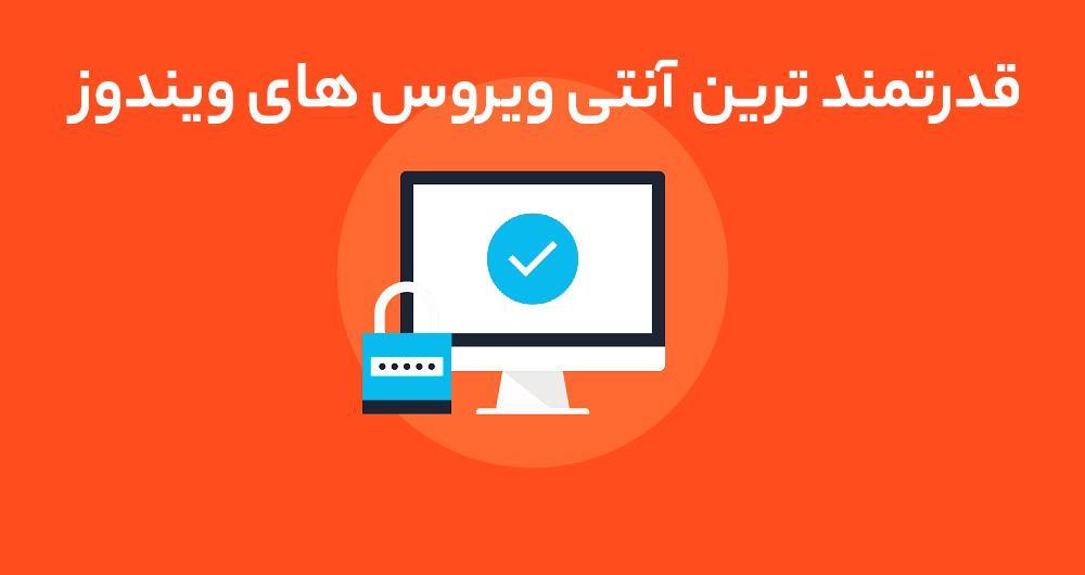 آنتی ویروس های رایگان ویندوز - وب سایت برتر رایانه