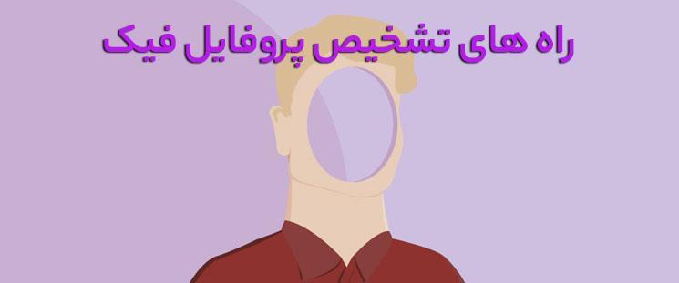 تشخیص پروفایل فیک - وب سایت برتر رایانه
