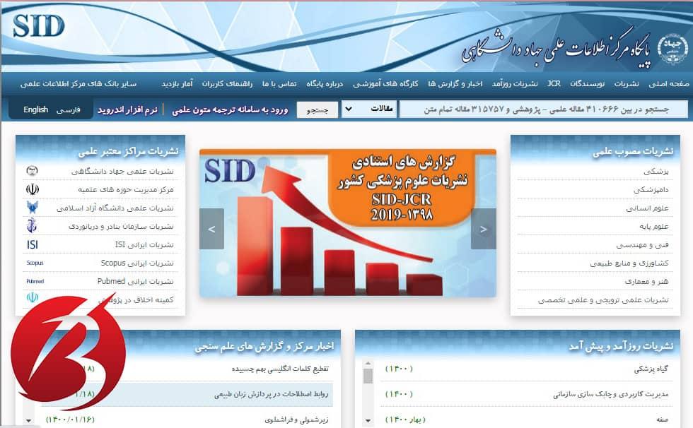 سایت های جستجوی مقاله علمی - سایت پایگاه مرکز اطلاعات علمی جهاد دانشگاهی