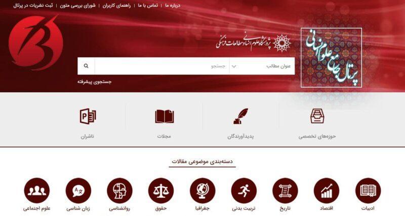 سایت های جستجوی مقاله علمی - سایت پرتال جامع علوم انسانی