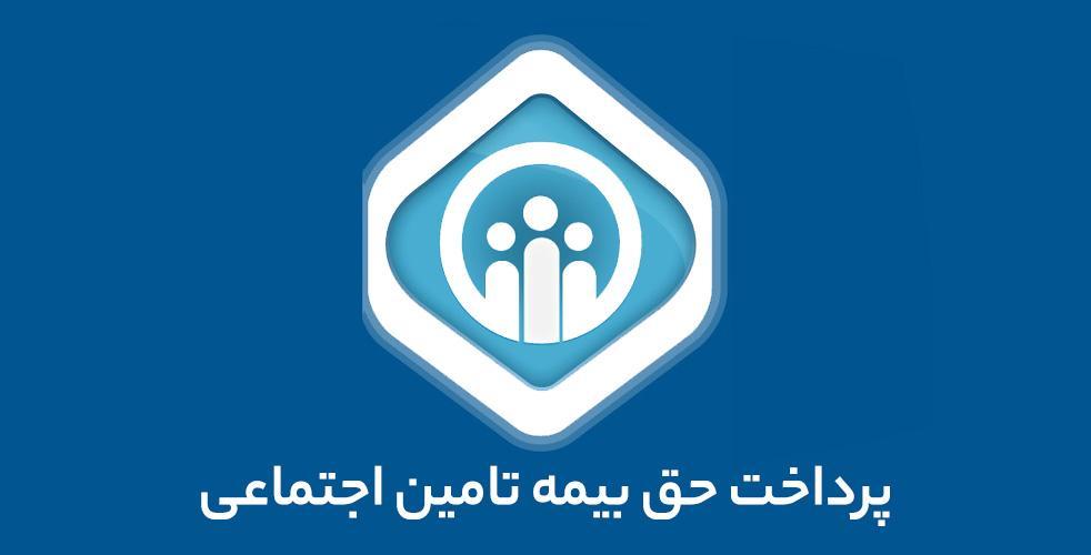 پرداخت حق بیمه تامین اجتماعی - وب سایت برتر رایانه