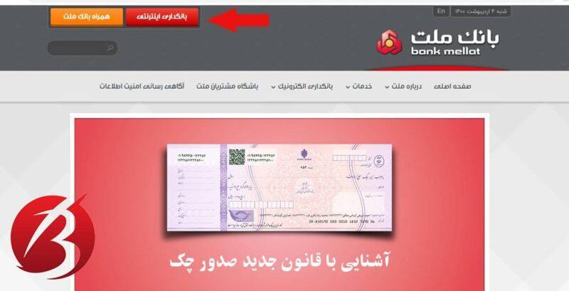 پرداخت حق بیمه تامین اجتماعی در سایت بانک ملت