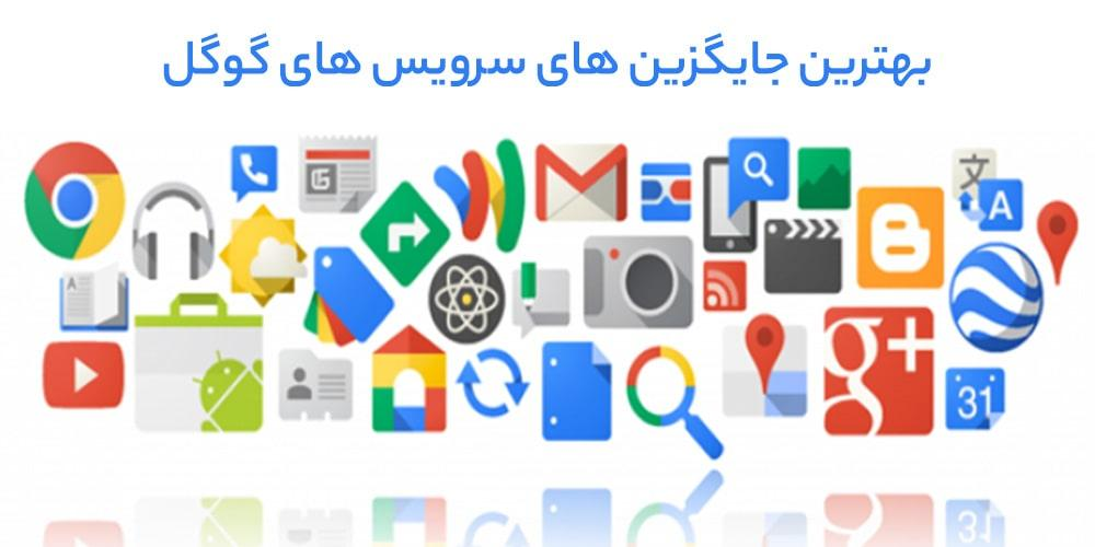 جایگزین های سرویس های گوگل - وب سایت برتر رایانه