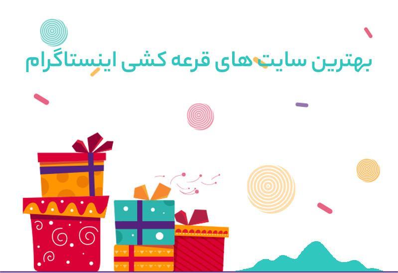 سایت های قرعه کشی اینستاگرام - وب سایت برتر رایانه