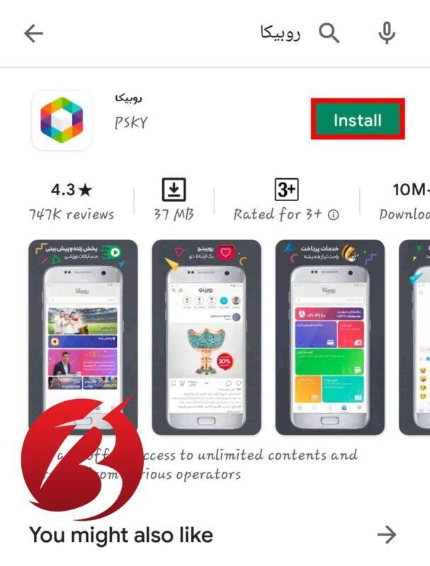 نرم افزار روبیکا - دانلود از گوگل پلی