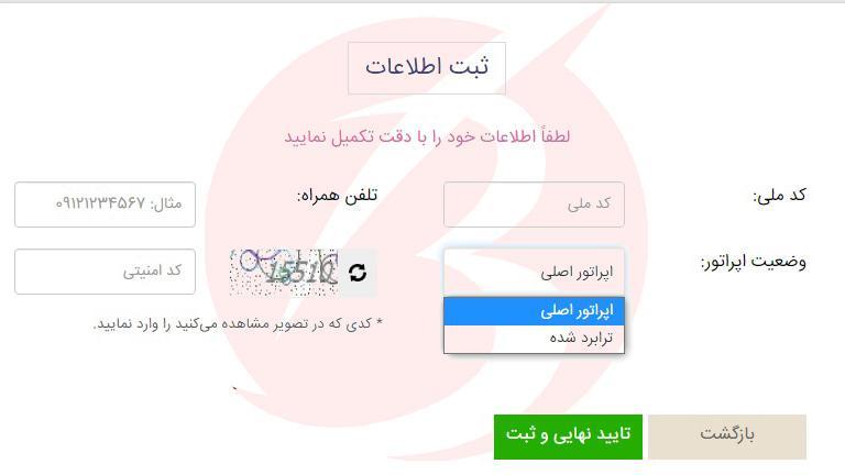 ثبت اطلاعات برای دریافت اینترنت رایگان