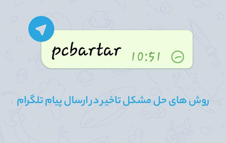 مشکل تاخیر در ارسال پیام تلگرام - وب سایت برتر رایانه