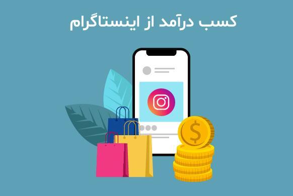 کسب درآمد از اینستاگرام - وب سایت برتر رایانه