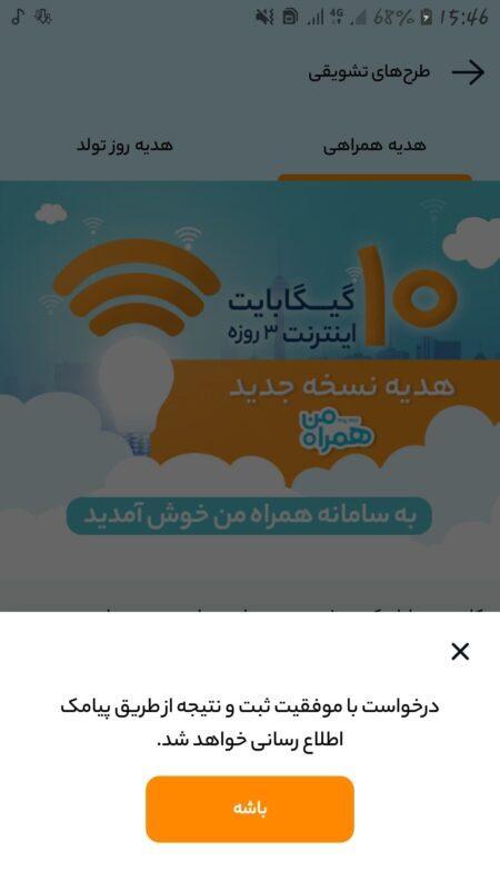 اینترنت رایگان همراهی همراه اول