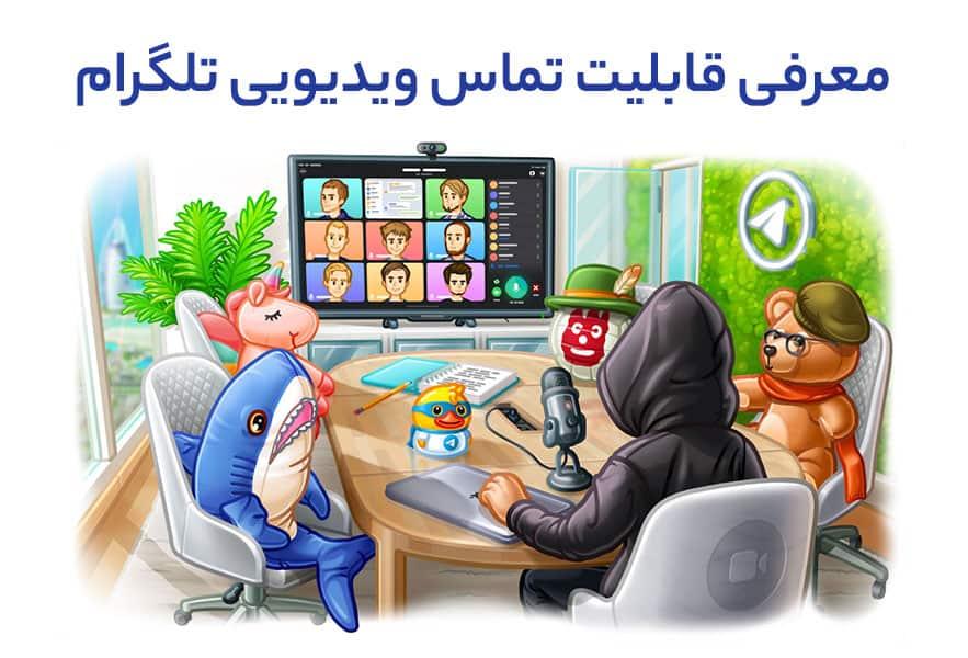 تماس ویدیویی گروهی در تلگرام - وب سایت برتر رایانه