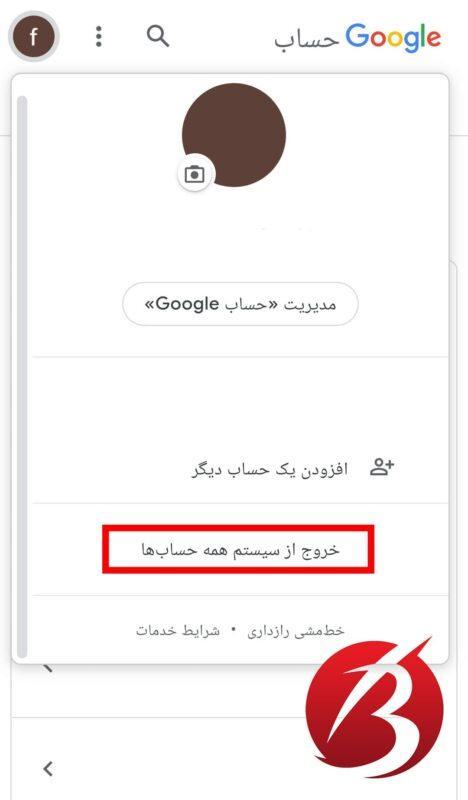 خروج از اکانت گوگل در گوشی موبایل