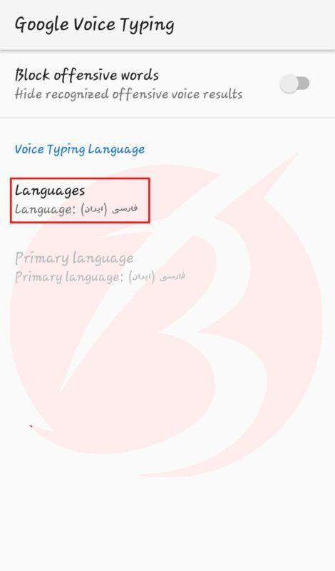 تغییر زبان در تایپ صوتی