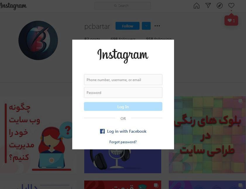 استفاده از اینستاگرام بدون ورود به حساب کاربری - وب سایت برتر رایانه