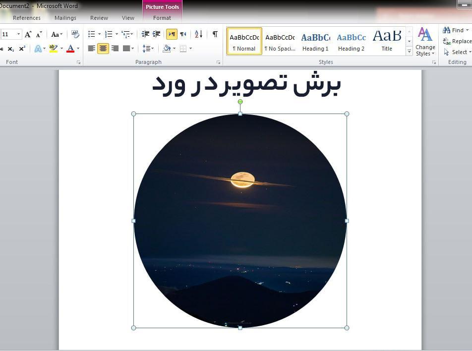 برش تصویر در ورد - وب سایت برتر رایانه