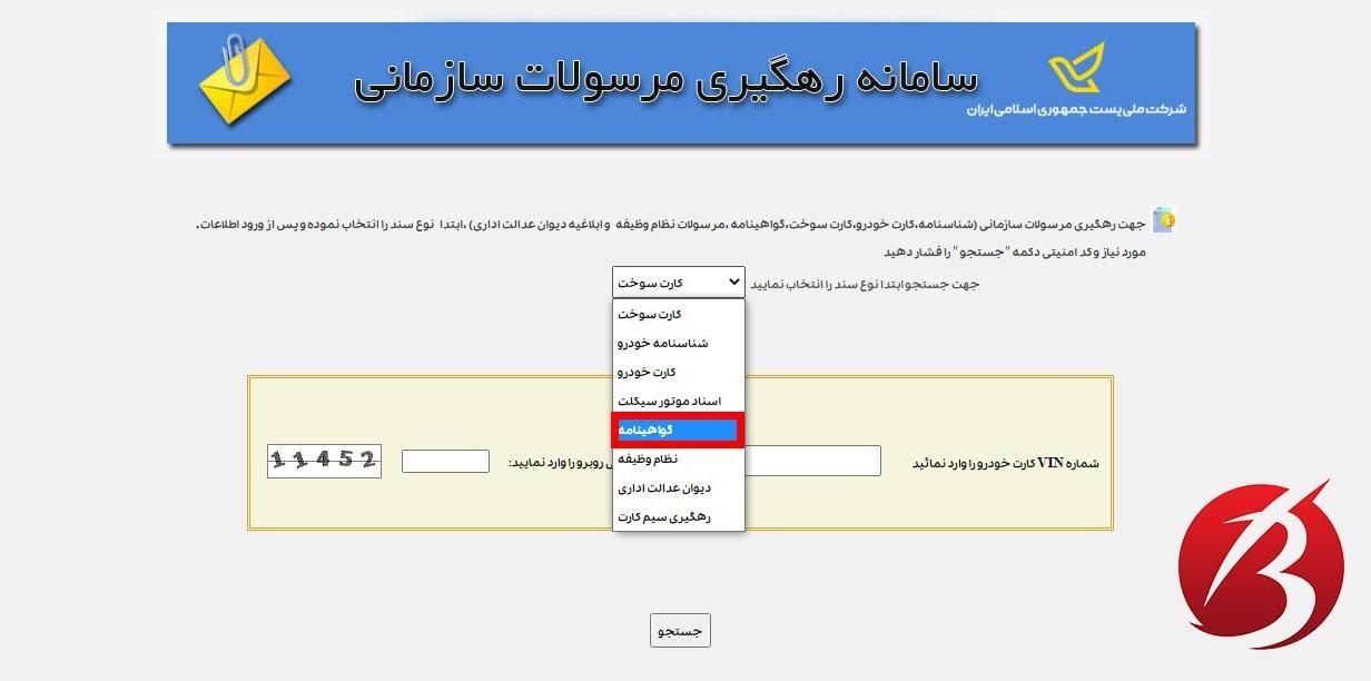 رهگیری گواهینامه رانندگی در سایت پست