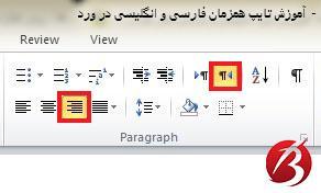 تایپ همزمان فارسی و انگلیسی در ورد - نحوه تایپ فارسی