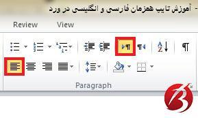 تایپ همزمان فارسی و انگلیسی در ورد - نحوه تایپ انگلیسی