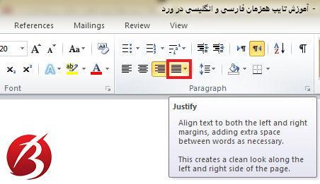 تایپ انگلیسی و فارسی در ورد بدون به هم ریختگی