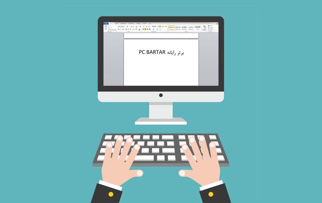 تایپ همزمان فارسی و انگلیسی در ورد - وب سایت برتر رایانه