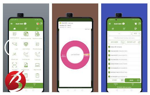 معرفی نرم افزار Bulk SMS Sender