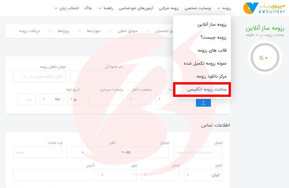 نحوه ساخت رزومه فارسی و انگلیسی