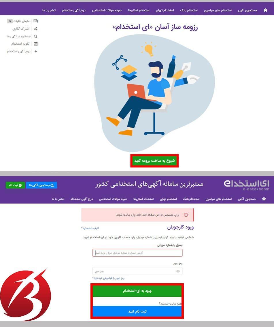 سایت های ساخت رزومه فارسی رایگان - ای استخدام