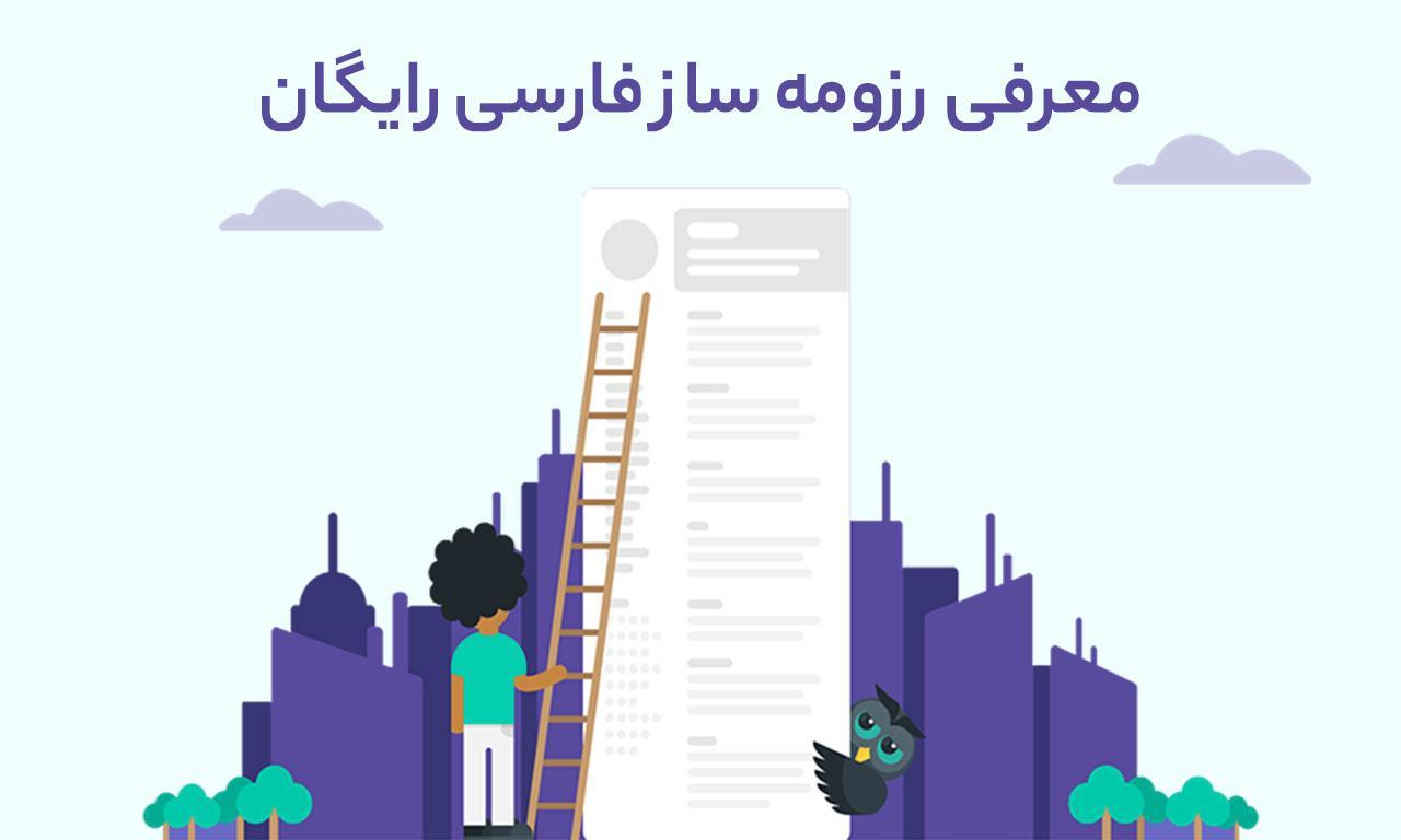 سایت های ساخت رزومه فارسی رایگان - وب سایت برتر رایانه