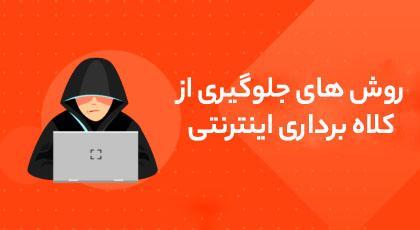 جلوگیری از کلاهبرداری اینترنتی حساب بانکی - وب سایت برتر رایانه