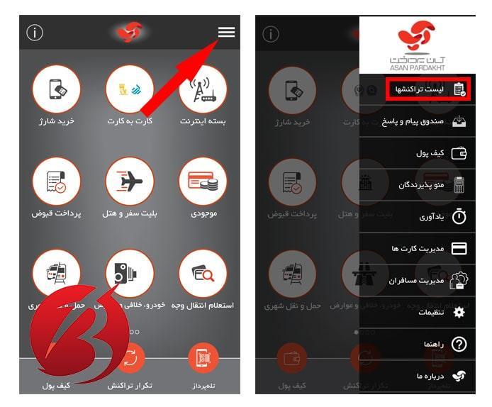 استعلام و پیگیری قبض های پرداخت شده در اپلیکیشن آپ