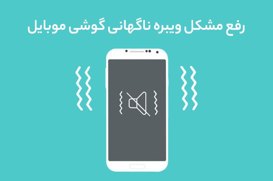 حل مشکل ویبره بی دلیل گوشی موبایل - وب سایت برتر رایانه