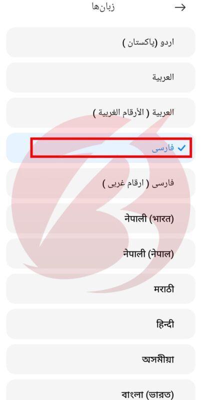 تغییر زبان گوشی های اندرویدی به فارسی - آموزش تصویری