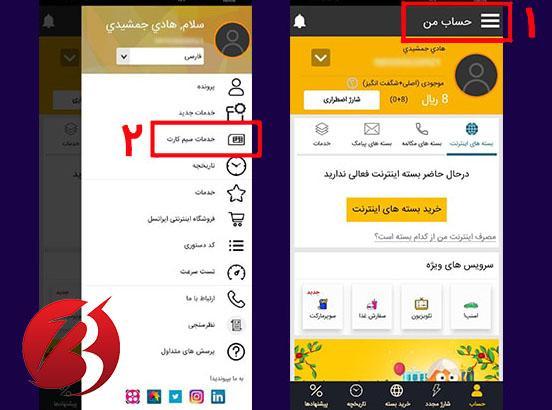 مسدود کردن سیم کارت ایرانسل در اپلیکیشن ایرانسل من