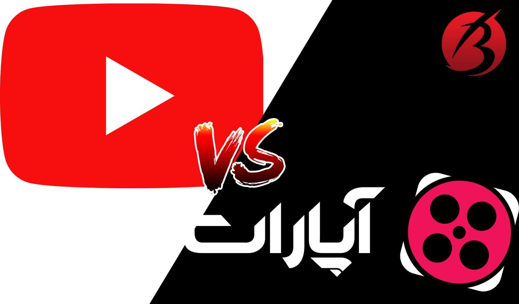 کسب درآمد از آپارات یا یوتیوب؟