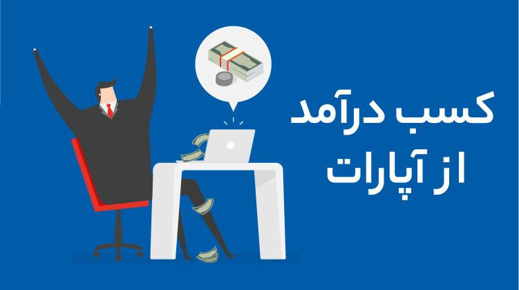 کسب درآمد از آپارات - وب سایت برتر رایانه