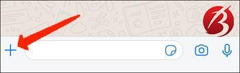 ارسال پیام محو شونده در واتس اپ - آموزش تصویری