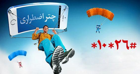 سرویس چتر اضطراری همراه اول - وب سایت برتر رایانه