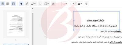 روش های حذف متن از فایل PDF از طریق نرم افزار