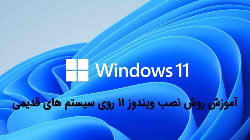 آموزش روش نصب ویندوز ۱۱ روی سیستم های قدیمی